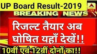 UP Board Result 2019 खुशखबरी रिजल्ट तैयार अब घोषित ,Official New-10th,12th,यूपी बोर्ड रिजल्ट 2019