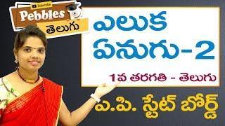Eeluka - Yenugu (Part-2) 1st Class Telugu Video Lesson | 1st Class Telugu Rhymes | A.P Telugu