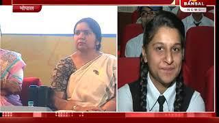 Bansal News - MP Board Result 2019 मुख्य सचिव एस आर मोहंती पहुंचे मॉडल स्कूल