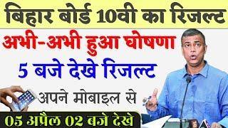 बिहार बोर्ड 10th result 2019 !! अभी-अभी हुआ घोषित रिजल्ट देखे !! Bihar board official News