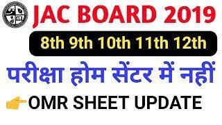 JAC BOARD 8th class EXAM UPDATE NEWS 2019। होम सेंटर नहीं। Jharkhand board Admit card