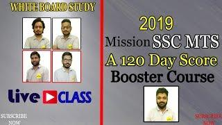 Mission SSC MTS 2019 || Free Online Course || Live Online Classes With 100% Guarantee || Join Now