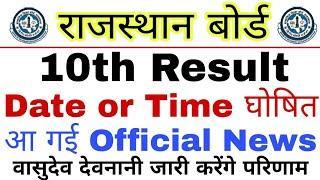 Rajasthan Board 10th Result Kab Aayega//Rajasthan Board 10th Result Date or Time हुआ घोषित????