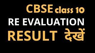 how to check cbse board class 10 re-evaluation result and rechecking result  2018 //cbse news hindi