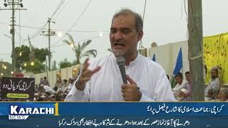 Jamate Islami protest against water Board