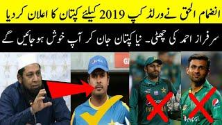 Pakistan Cricket board  announced captain for the World Cup 2019