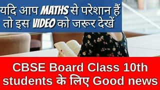 CBSE latest News for Class 10th Students, Good News for Students