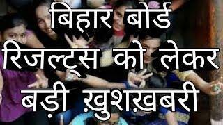 Bihar board results latest news, bihar results big news || JMH NEWS ||