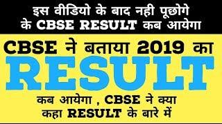 CBSE Board Exam Result Date 2019 TODAY LATEST NEWS | CLASS 12 & 10th BIG Update | Result Kab Aayega