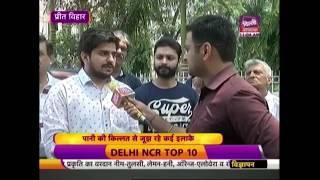 Jal Board Supplying Unclean Water To Preet Vihar | Breaking News