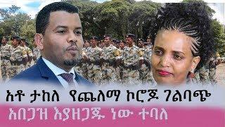 HU News Review | Takele Uma | Election board | birtukan midekesa | Ethiopia