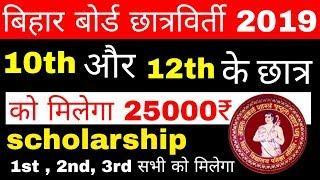 Bihar board 10th & 12th results 2019 | 10th scholarship 2019 | 12th ka scholarship kab aayega
