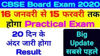 CBSE Board Exam 2020 Date Sheet | CBSE Time Table | 20 दिन में आएगा Result |