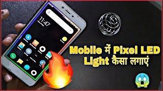 How to Enable Mobile border Pixel Light | Mobile border Pixel led light install