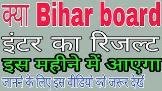 क्या Bihar board इंटर का रिजल्ट इस महीने में आएगा/Live 5