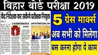 Bihar Board Inter Matric Latest News 2019/Bihar Board 10th 12th Copy Check/Bihar Board Result 2019
