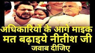 Tejashwi Yadav बोले – Bihar Board का सत्यानाश कर दिया Nitish Kumar ने, माफी मांगें । Live Cities