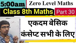 part 30 Zero Level maths Live#Class 8th Maths