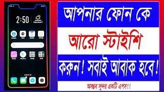 ফোন এর ডিসপ্লেতে লাগান বর্ডার । How to set Phone border line l android tricks [Bangla]