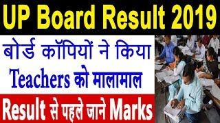 UP Board Result 2019   यूपी बोर्ड रिजल्ट 2019   10th/12th UP Board Result Date 2019    Latest Update