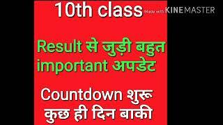 Rajasthan board 10th class result kab aayega, very important news.