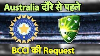BCCI wants beef banned from Indian cricket team's menu during Australia tour| Sports Tak