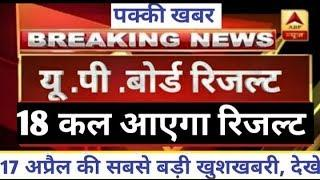 UP Board Result  2019 | Official News /कल जारी होगा UP बोर्ड रिजल्ट !! / up board latest News today