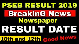 PSEB 10TH 12TH RESULT DATES 2019 || NEWS PAPER REPORT || GOOD NEWS 2019 || PSEB RESULT NEWS 2019