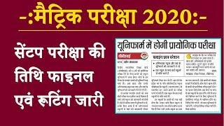 bihar board latest news 2020 in hindi | matric exam 2020 |  board exam