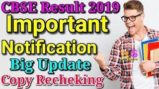 CBSE Board Exam Result Date 2019 | Class 12 & 10th Result Kab Aayega | Copy Rechecking Revaluation
