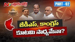 కర్ణాటక అధికార పీఠం ఎవరికి దక్కుతుంది? | Who Will Form The Karnataka Govt | Story Board 02 | NTV