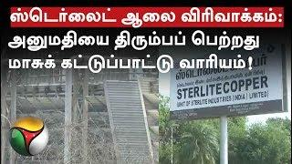 TN Pollution Control Board withdrawn the approval for extension of Sterlite Plant | #Sterlite