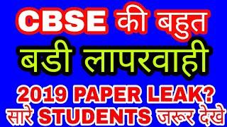 CBSE BOARD 2019! VERY BAD NEWS FOR CBSE STUDENTS! PAPER LEAK NEWS! BREAKING NEWS OF CBSE IN HINDI