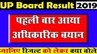 up board result 2019 date || पहली बार आया अधिकारिक बयान || यूपी बोर्ड रिजल्ट || One Place News