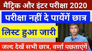 Bihar Board Exam 2020 Big News Today | 10th Students Must Watch
