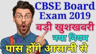 CBSE Board Exam New Passing Criteria 2019 | Class 10th & 12th News| Datesheet, Marks, Syllabus Rules