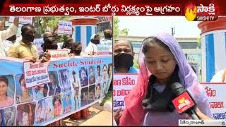 Student Strike Against  Telangana Government  & Inter Board Fraud in Telangana