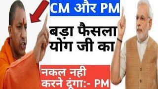CM ने बच्चों को दिए ये मंत्र,Up board exam 2019/up board 2019/up board 2019 exam/यूपी बोर्ड परीक्षा