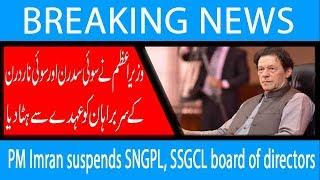 PM Imran suspends SNGPL, SSGCL board of directors | 9 Jan 2019 | 92NewsHD