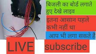 Bijli board kaise lgaye   LIVE  Electrical 4 All Solution  E4AS