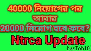 ntrca news today।।ntrca update।।ntrca notice board 2019।।ntrca good news 2019।।১-১৩তম শিক্ষক নিবন্ধন