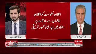 "Shah Mehmood on Zalmay Khalilzad and ""Afghan Govt on board on Taliban's activities in Pak"""