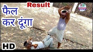 Bihar Board Result- Short Film - Comedy Video- darpan mirror