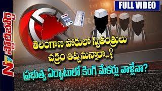 తెలంగాణ ఎన్నికల్లో  రెబెల్స్ , స్వతంత్రులు చక్రం తిప్పనున్నారా ? | Story Board | NTV