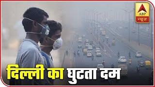 Pollution Menace: Early Morning Visuals From India Gate | ABP News