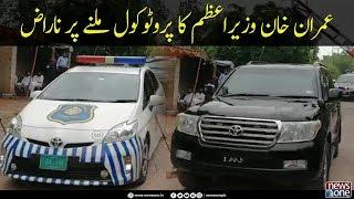 PTI Parliamentary Board  Meeting: Imran Khan Unhappy Over Massive Protocol