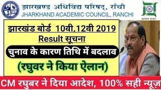 Today Breaking News ! Jac board Exam Result Updates ! Cm Raghubar Speech today