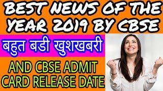 GOOD NEWS FOR 2019 CBSE BOARD STUDENTS! BEST NEWS OF YEAR BY CBSE! CBSE ADMIT CARD RELEASING DATE