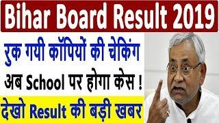 Breaking News : Bihar Board Result 2019 | BSEB 10th/12th Result 2019| Bihar Board Result Latest News
