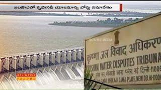 Krishna River Board Meeting Begins with Telugu State Officers in Hyderabad | Raj News